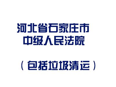 必威体育app下载地址省必威手机APP市中级人民法院(包括垃圾清运)