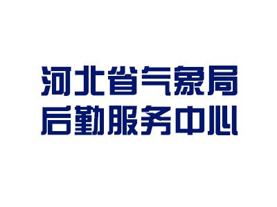 必威体育app下载地址省气象局后勤服务中心